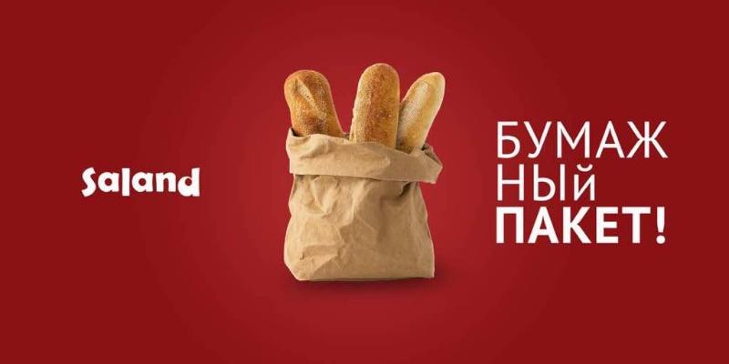 Бумажные пакеты для упаковки, Саланд, Бишкек