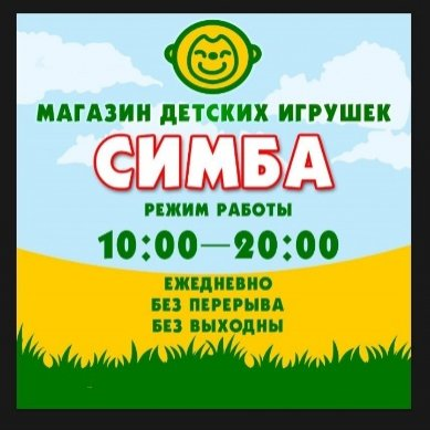 СИМБА -  https://vk.com/simba_2020 от Симба