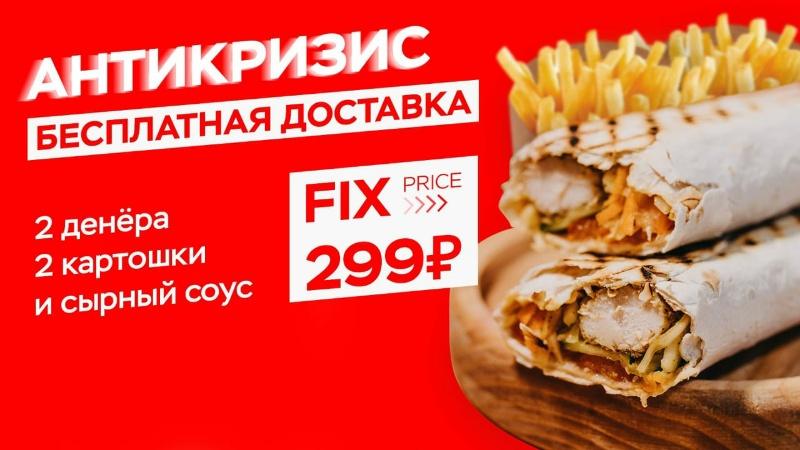 Сеньор Денер,Гриль кафе,Октябрьский