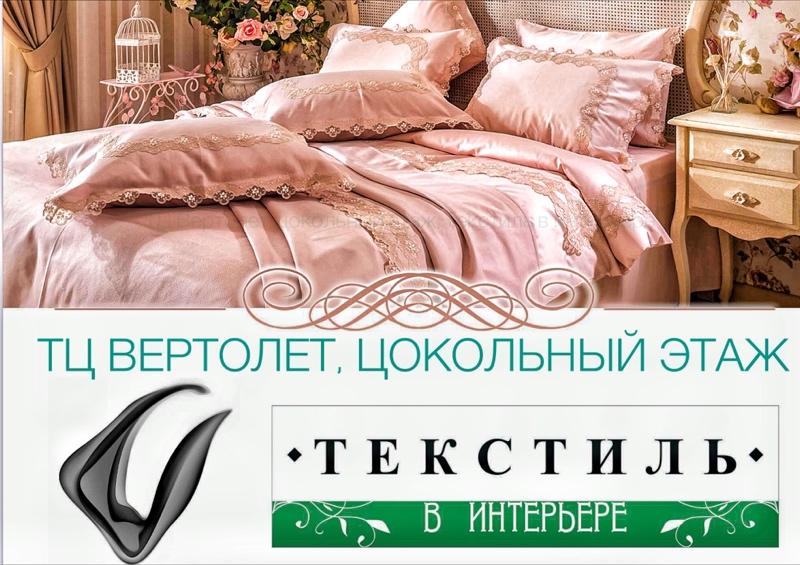 Текстиль в интерьере,Магазин домашнего текстиля, домашней одежды и нижнего белья,Новый Уренгой