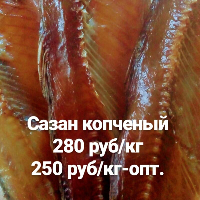 Морской сазан домашнего копчения, Золотая рыбка, Владикавказ