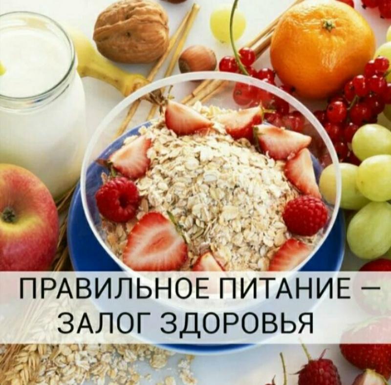 Фитнес питание ,Обучение правильному питанию ,Караганда