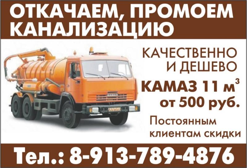 Откачаем, Реклама, Куйбышев