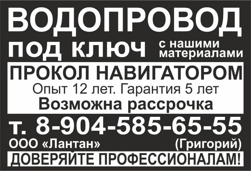 Водопровод под ключ, Реклама, Куйбышев