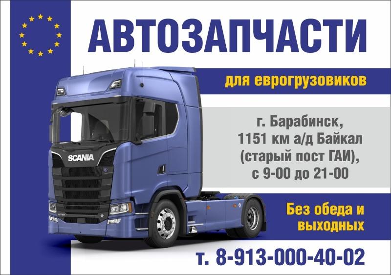 Автозапчасти, Реклама, Куйбышев