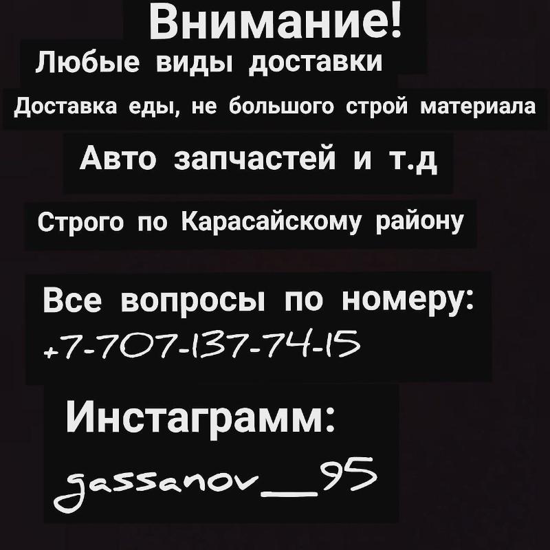 Gassanov,ИП Муся,Алматы