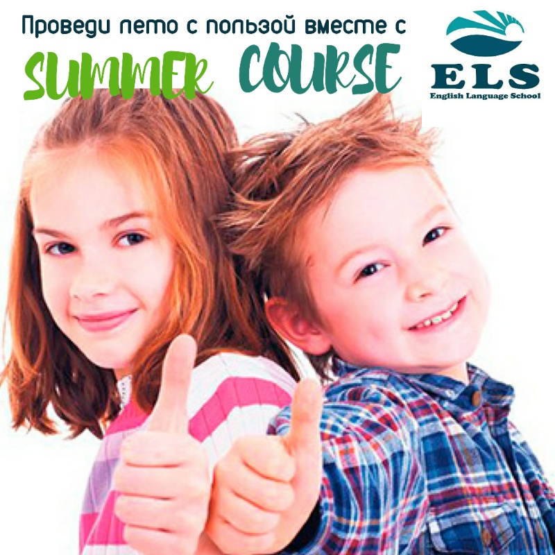 Summer intensive course, English language school , Шахтинск