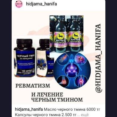 Масло и капсулы черного тмина, Хиджама, Степногорск