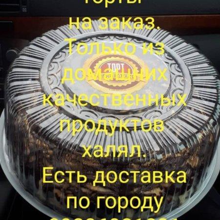 Торт ,,Черепашка,,,Домашняя выпечка,Нальчик