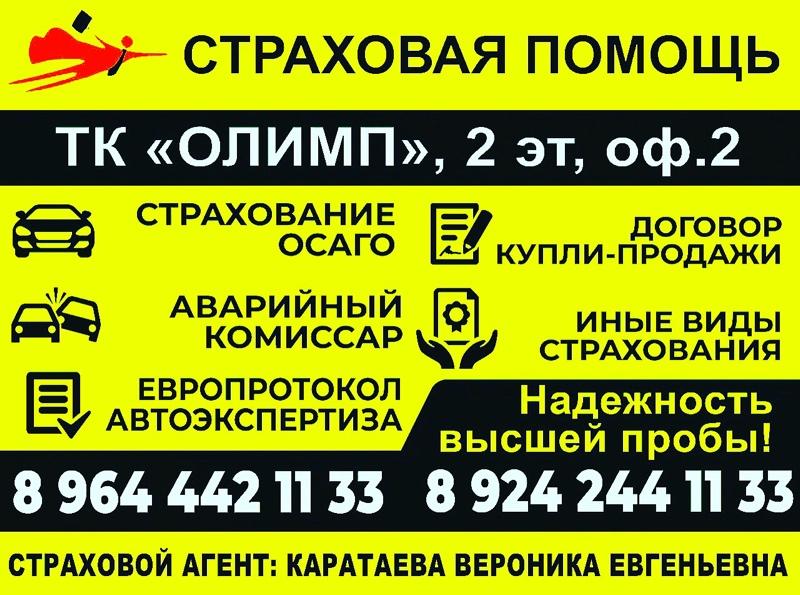 СТРАХОВАЯ ПОМОЩЬ, Страховая компания, Страхование автомобилей,  Лучегорск