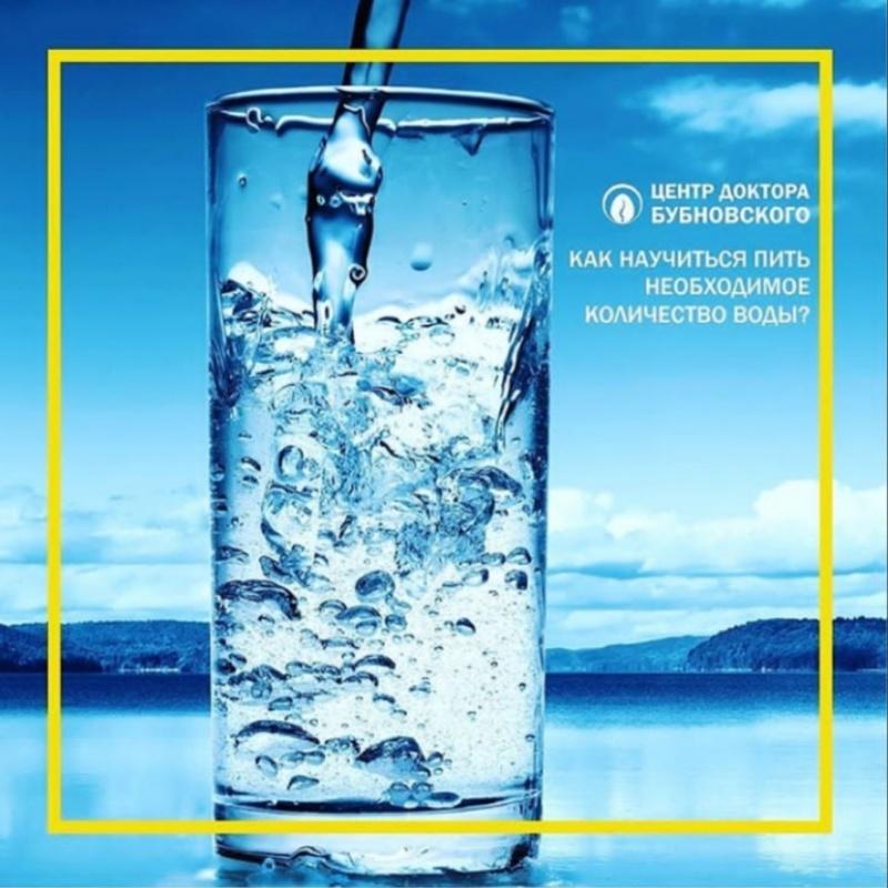 Как научиться пить необходимое количество воды ,