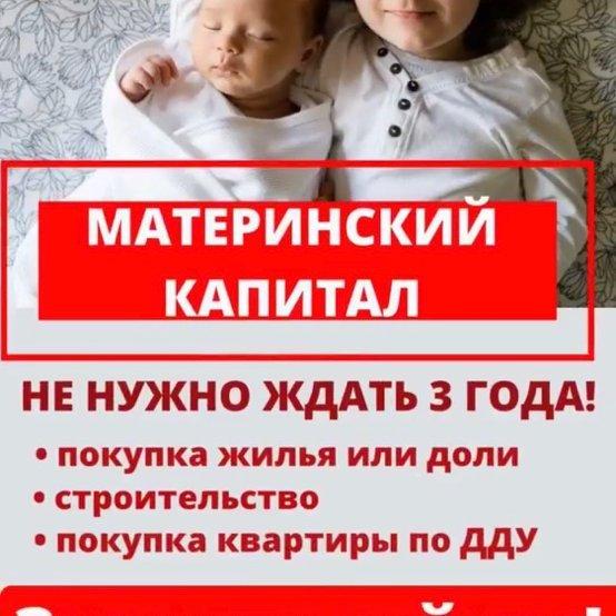 Материнский капитал и господдержка на 3 и последующего ребёнка