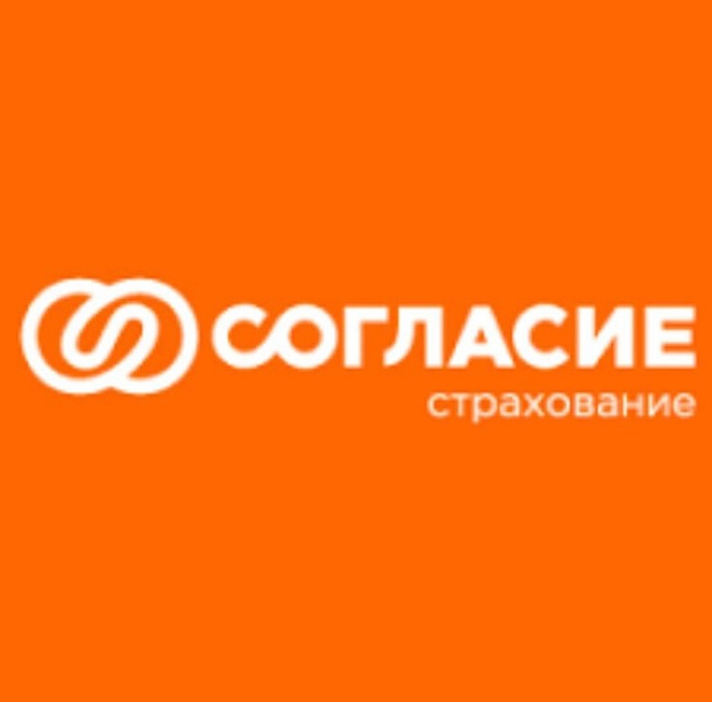 Страховая компания «Согласие», Офис продаж,  Октябрьский