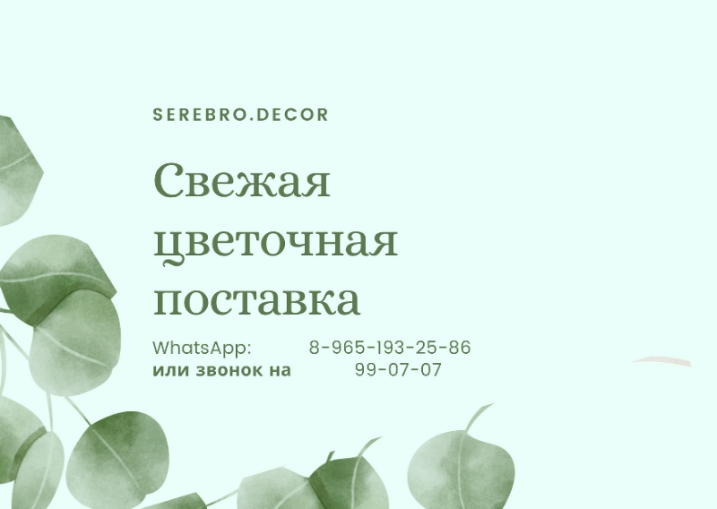 СВЕЖИЕ ЦВЕТЫ , Студия Serebro.decor, Владикавказ