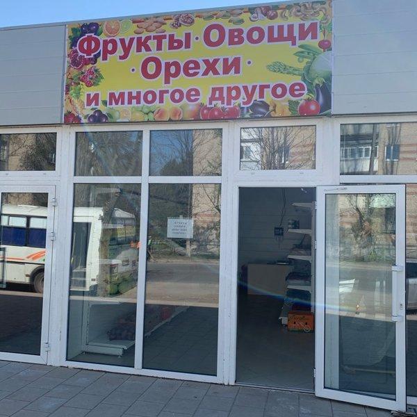 Мамины продукты ,Магазин овощей и фруктов ,Азов