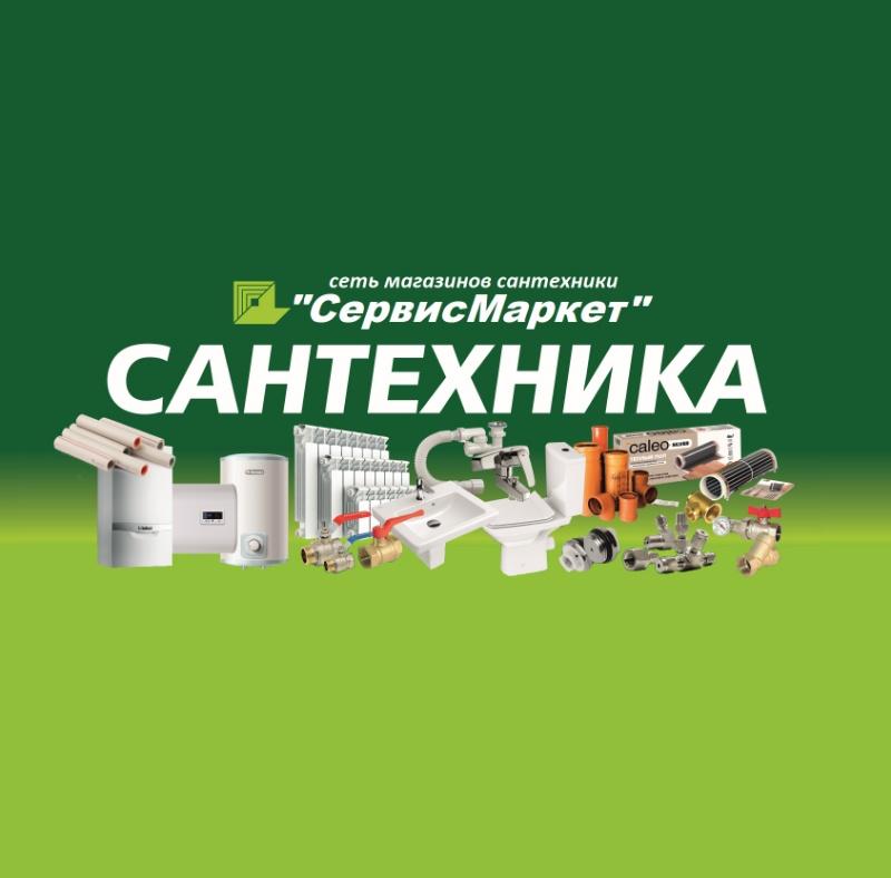логотип компании Сантехника