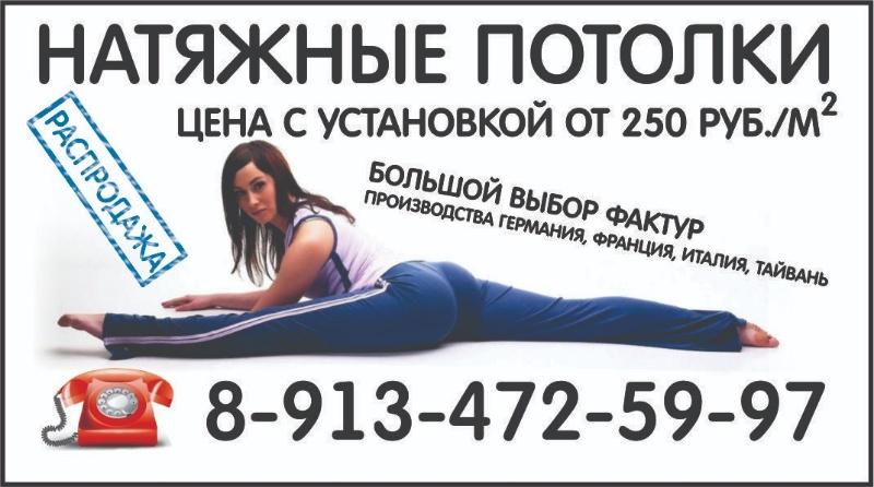 Натяжные потолки , Реклама, Бердск
