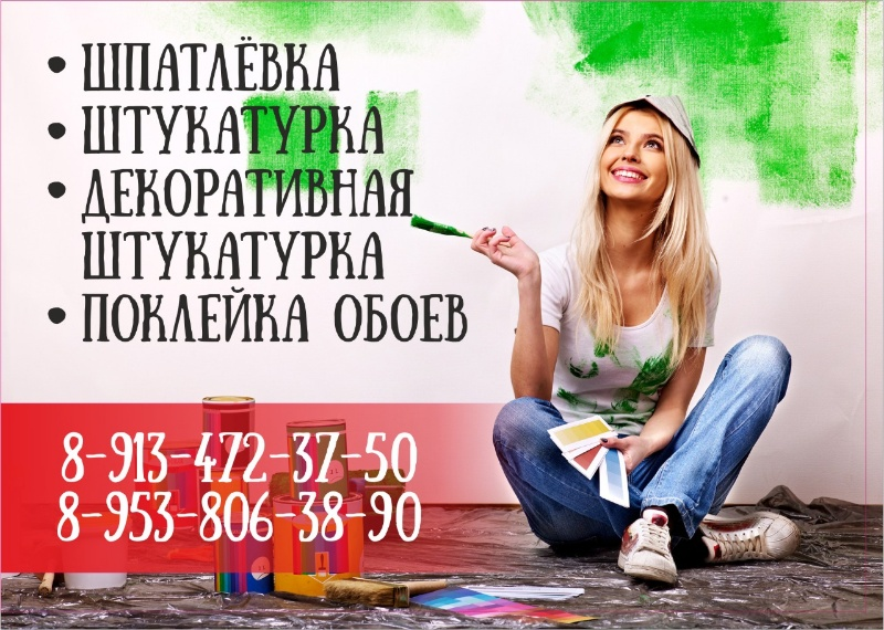 8-913-472-37-50,