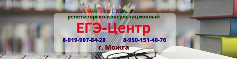 ЕГЭ-Центр, подготовка к ЕГЭ и ОГЭ, репетиторство 5-11 класс, современная профориентация., Можга