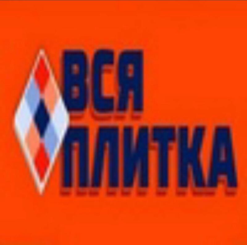 Company image - ВСЯ ПЛИТКА