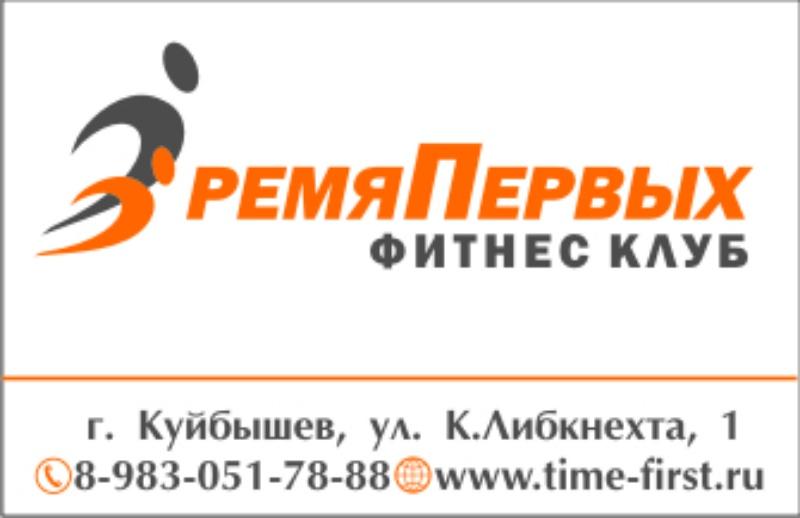 ВремяПервых, фитнес-клуб, Куйбышев