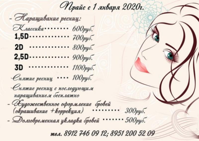 Прайс, Мастерская красоты у Светланы, Можга