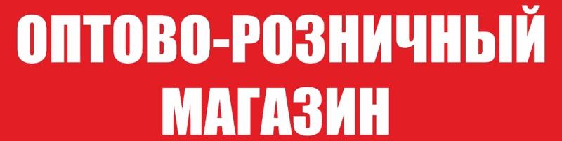 Optovka Talgar , Торговля и услуги ,  Талгар