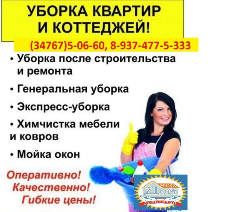 Мой Дом,Клининговые услуги. Химчистка на дому.,Октябрьский