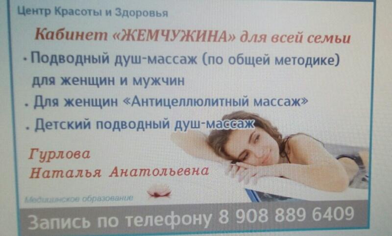 Company image - Жемчужина