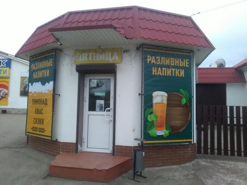 """""""ПЯТНИЦА"""", 🍺Магазин разливных напитков,  Октябрьский"""