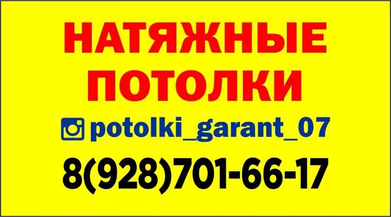 Гарант07,Натяжные потолки,Нальчик