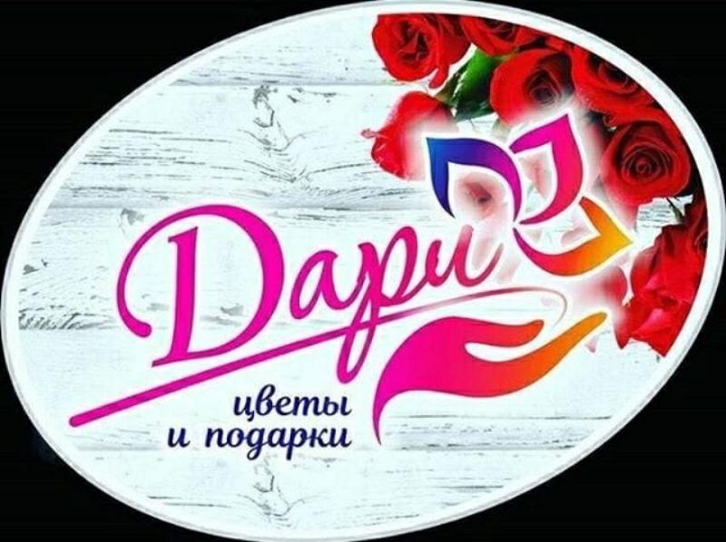 Дари,Магазин цветов и подарков ДАРИ,Можга