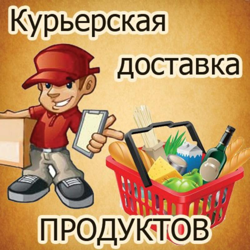 Услуги курьера, Торговля прочими пищевыми продуктами, Нижневартовск