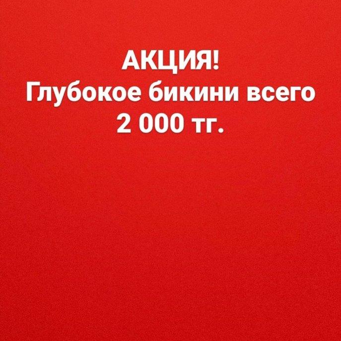АКЦИЯ НА ШУГАРИНГ, Услуги Шугаринга, Степногорск