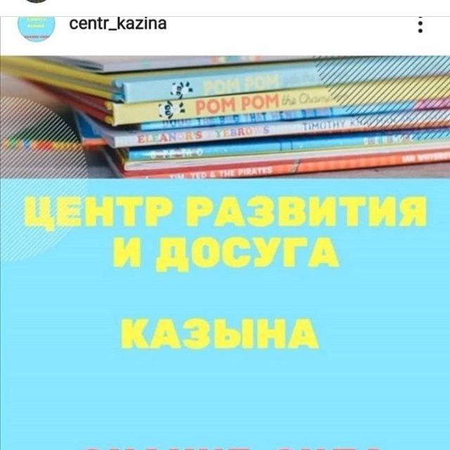 Қазына, Центр досуга и развития детей , Степногорск
