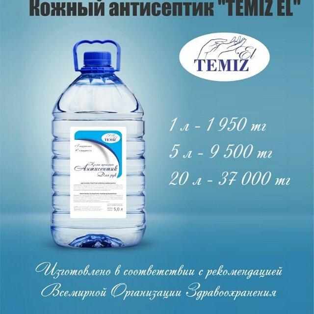 UMC_PETROCHEM, Производственная компания инновационной химии,  Актобе