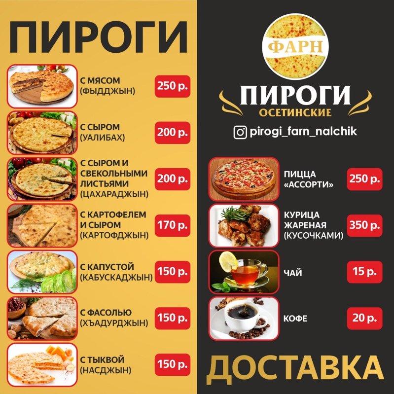 Осетинские пироги «Фарн», Осетинские пироги «Фарн»,  Нальчик
