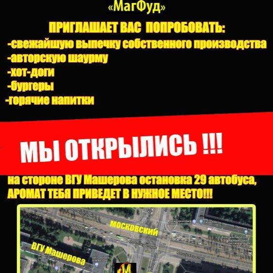 Приглашение , МАГ ФУД, Витебск