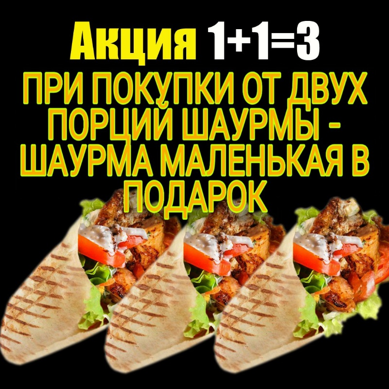 АКЦИЯ 1+1=3, МАГ ФУД, Витебск