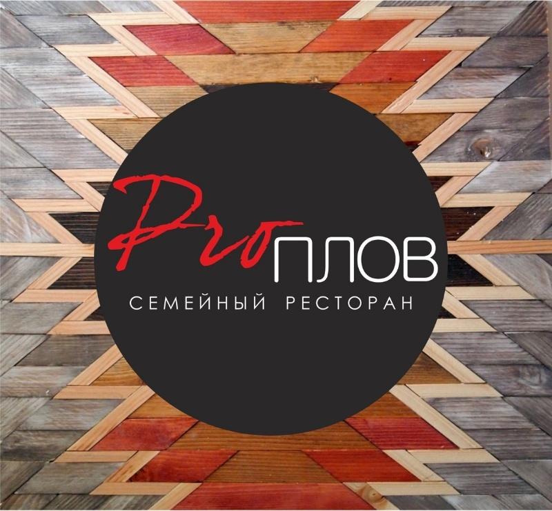 Proplov , Семейный ресторан , Тамбов
