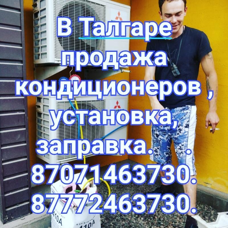 Продажа продажа установка обслуживание и заправка кондиционеров., , Талгар