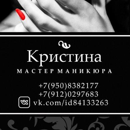 Кристина Никитина, ногтевой сервис, Можга