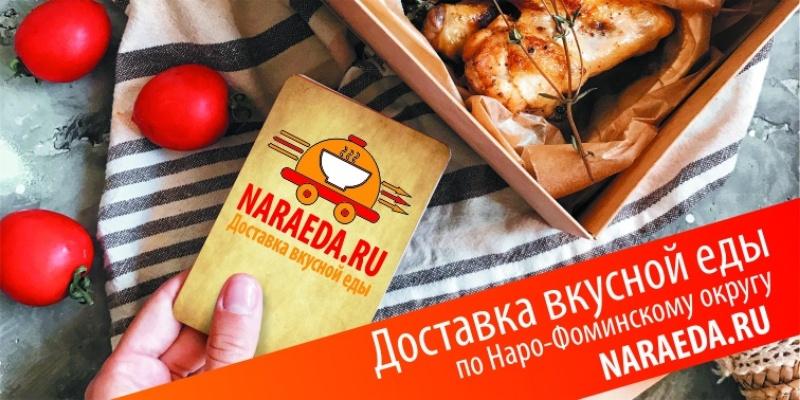 Быстрый заказ еды!, Нара-Еда, Наро-Фоминск