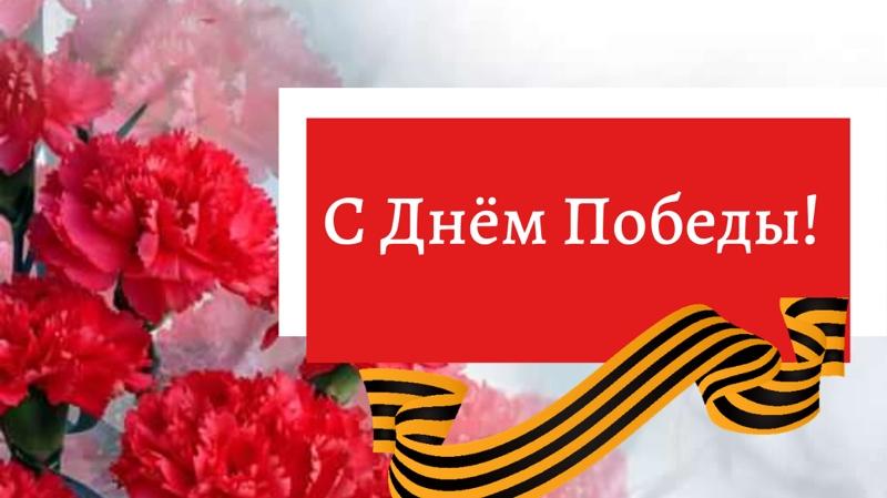 С Днём Победы! ,