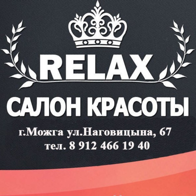 Салон-Парикмахерская Релакс , Салон красоты, Можга