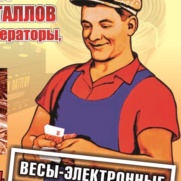 100 рублей на мобильный, Орион-Люкс, Россошь