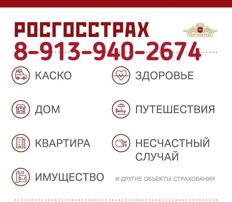 Страхование, Реклама, Бердск