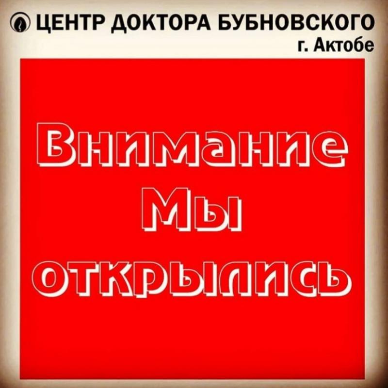 Центр Бубновского ,