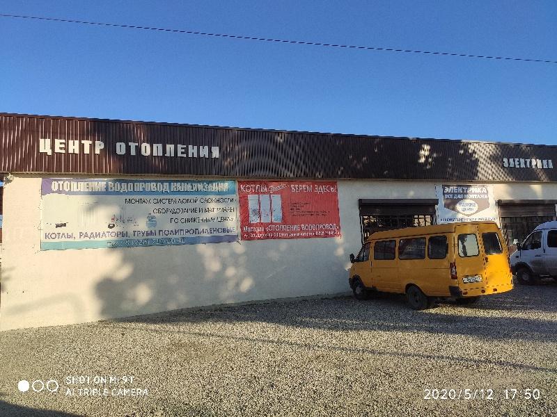 Центр отопления,Водоснабжение канализация и Отопление,Нальчик