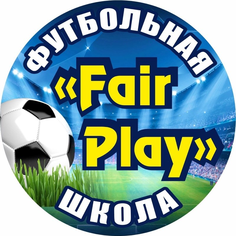 Футбольная школа ,  FAIR PLAY , Степногорск